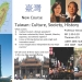 Taiwan Course Flyer